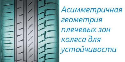 Особенность протектора Continental ContiPremiumContact 6