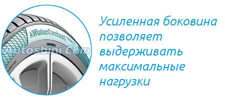 Боковина Континенталь Конти Винтер Контакт ТС 850 П