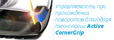 Технология Active CornerGrip в Гудиер Игл Ф1 Ассиметрик СУВ