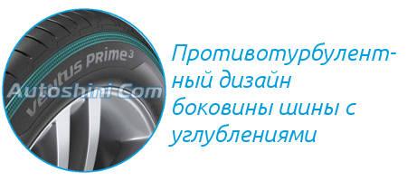Боковина Hankook Ventus Prime 3 K125