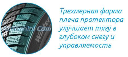 Боковина Hankook W616
