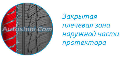 Внешняя часть протектора MP 92 Sibir Snow