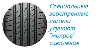 Ламели Nexen-Roadstone Eurovis Sport 04