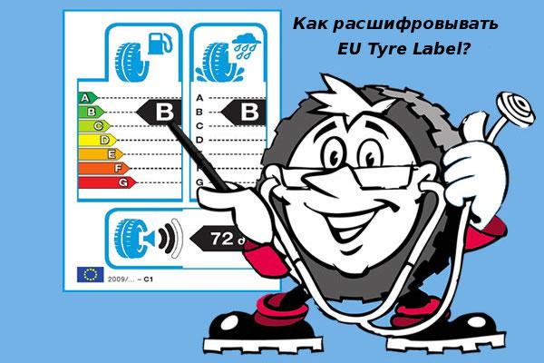 Что такое EU Tyre Label?